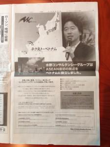 2015年9月1日日経新聞全面広告
