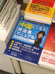 ステップワン(東京駅の書店にて)