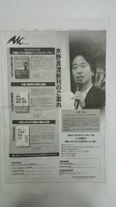 日経新聞国際版(6月8日付)