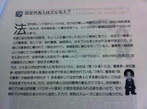 初心者マニュアルの文章