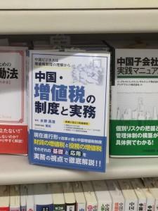 増値税(東京駅の書店にて)