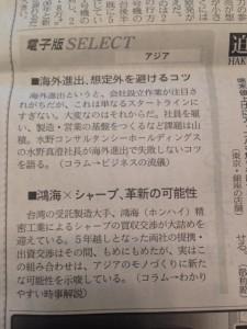 日経新聞記事紹介