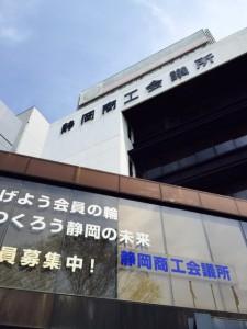 静岡商工会