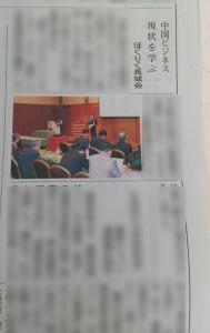 富山新聞(9月17日朝刊)