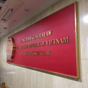 ベトナム領事館