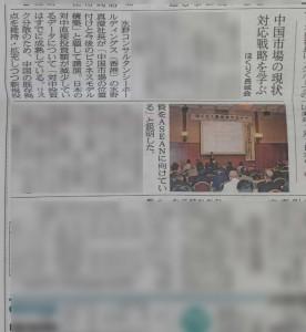 北日本新聞(9月17日朝刊)